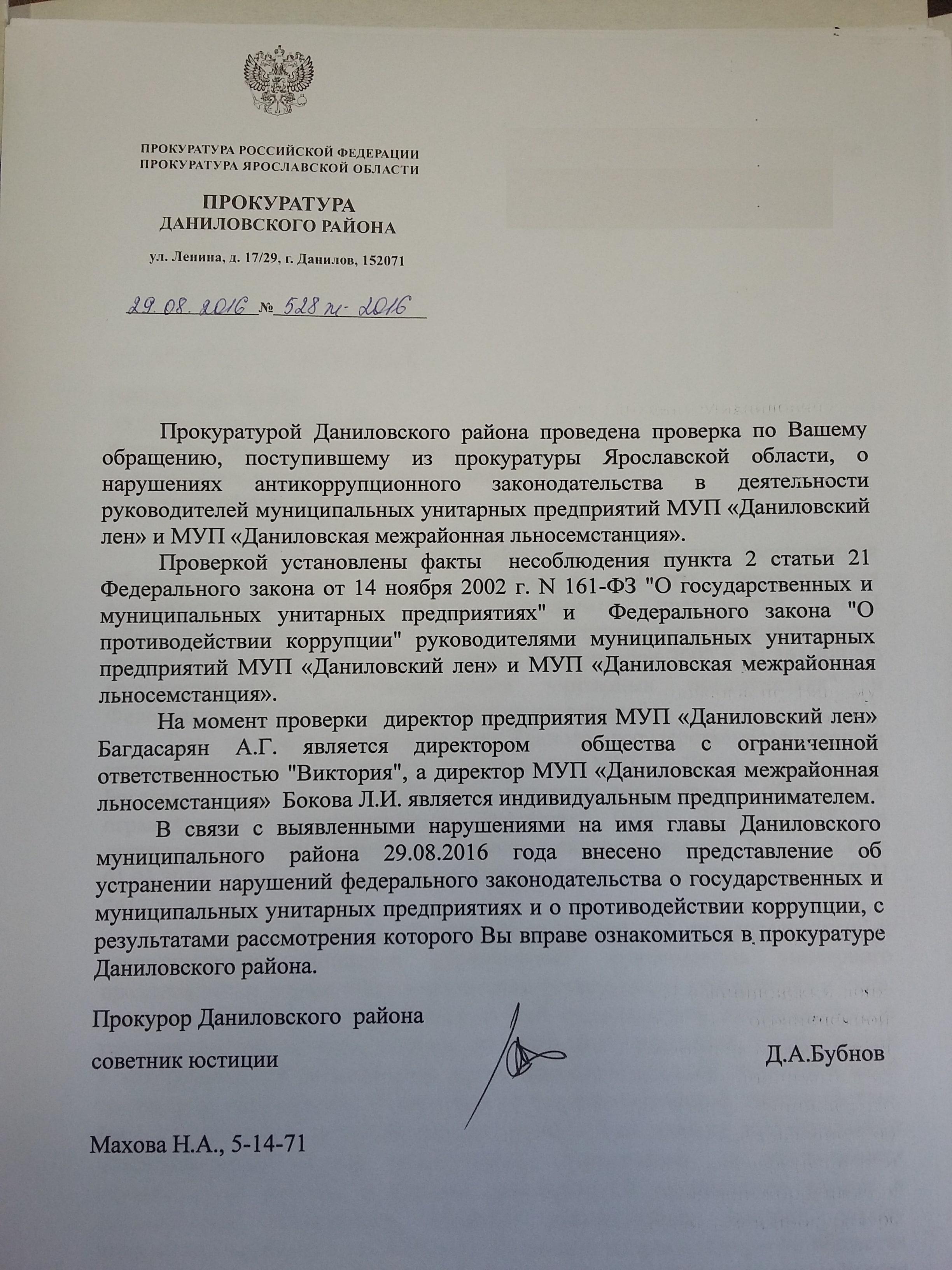 Прокуратура Даниловского района1