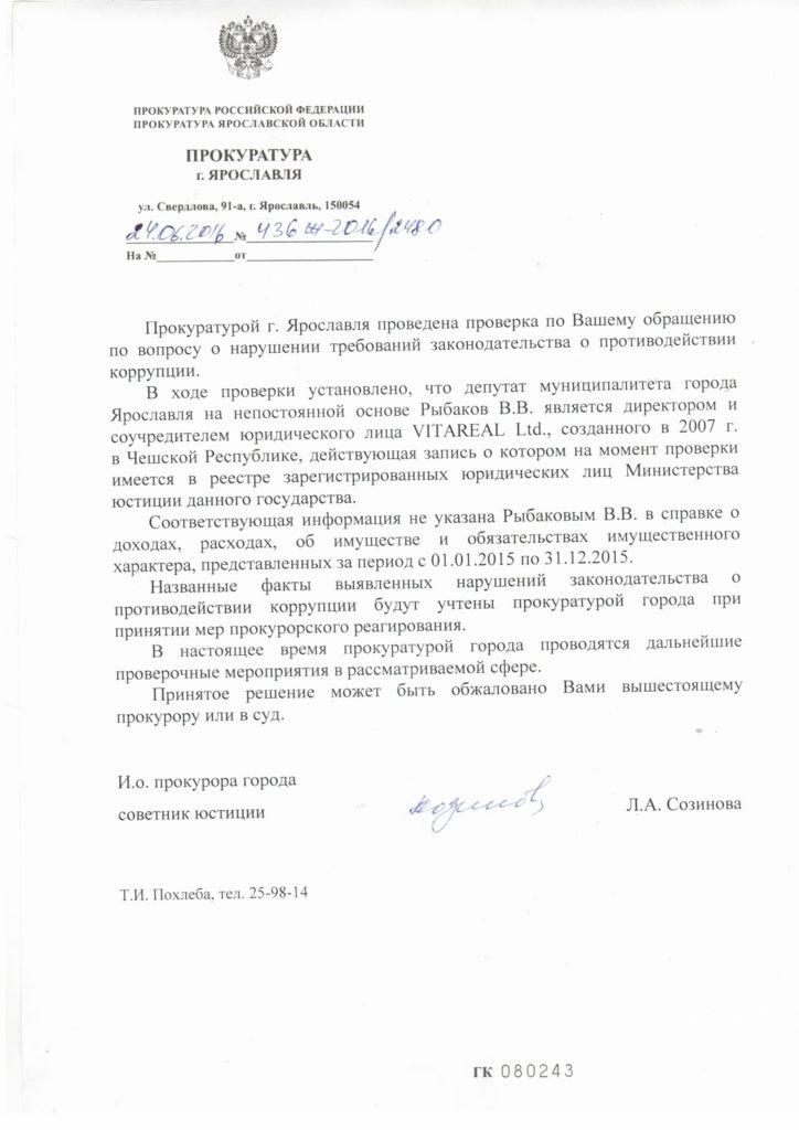 Ответ_прокуратуры_Ярославля_от_24.06